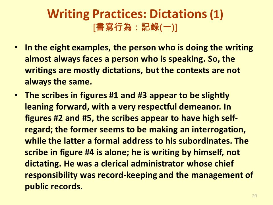 Writing Practices: Dictations (1) [書寫行為:記錄(一)]
